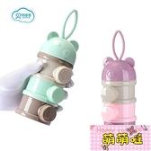 嬰兒裝奶粉盒便攜式外出輔食寶寶分裝小號米粉盒密封奶粉格儲存罐【萌萌噠】