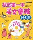 《三采》我的第一本英文童謠遊戲書