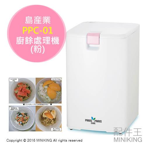 【配件王】日本代購 一年保 島産業 PPC-01 粉 廚餘機 廚餘處理機 廚餘桶
