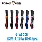 POSMA PGM 高爾夫球包 支架槍包 大容量 可裝9支球桿 黑 銀 QIAB008SILVER