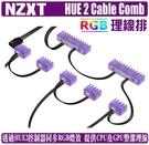 [地瓜球@] NZXT HUE 2 Cable Comb RGB 理線排 整線扣 整線器 理線梳 理線夾