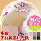 【衣襪酷】花形風采 中腰天絲棉蕾絲內褲 三角褲 台灣製