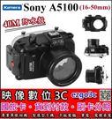 《映像數位》 Kamera 專用防水殼 40M 防水/進水警報 蜂鳴器 【Sony A5100 (16-50mm)  專用】 C