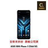 ASUS ROG Phone 3 ZS661KS (12G/512G) 【吉盈數位商城】歡迎詢問免卡分期