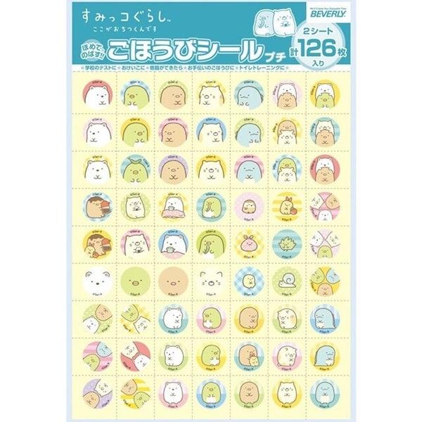 小禮堂 角落生物 日本製 圓形標記貼紙組 126枚 (黃色款) 4977524-16292
