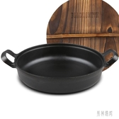 平底鑄鐵鍋煎鍋30cm無涂層加厚生鐵鍋老式家用烤肉烙餅鍋 AW17093『男神港灣』