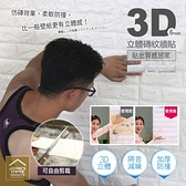 3D立體磚紋牆貼 防污保護膜 歐式立體白磚 泡棉自黏牆紙 瓷磚貼紙壁紙【TA200】《約翰家庭百貨
