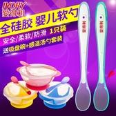 愛得利兒童硅膠軟勺 寶寶碗勺餐具新生兒軟頭勺嬰兒勺子輔食勺