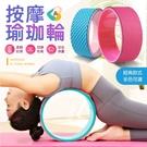 《升級加厚!經典款》輔助瑜珈練習 瑜珈肌力平衡 背部後彎神器 普拉提環 按摩瑜珈輪 瑜伽圈