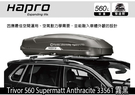 ||MyRack|| Hapro Trivor 560 Anthracite 33561 霧黑 雙開車頂行李箱