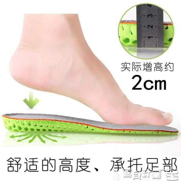 增高鞋墊 運動增高鞋墊全墊透氣防臭減震隱形吸汗男女內增高鞋墊1/2/3.5cm 寶貝計畫