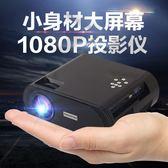 投影儀家用高清小型智能電視無線wifi迷你投影機 GB4886『東京衣社』TW