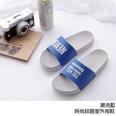 【333家居鞋館】★超防滑耐穿★時尚話題室外拖鞋-潮流藍