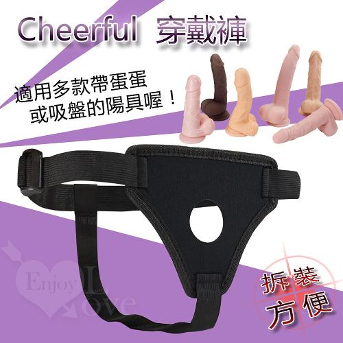 【紫星情趣用品】Cheerful-穿戴褲﹝帶蛋蛋或吸盤都適用﹞(I00021)