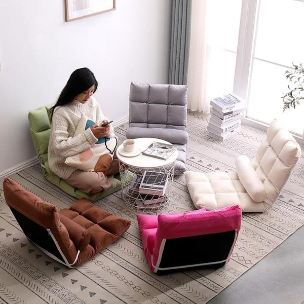 懶人沙發 榻榻米床上靠背椅子女生可愛臥室單人飄窗小沙發折疊椅子【快速出貨】