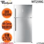 【Whirlpool惠而浦】570L 創.易上下門冰箱 WIT2590G 免運費