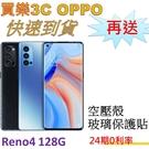 OPPO RENO4 (8G/128G)...