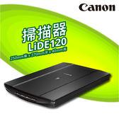【西瓜籽】Canon CanoScan LiDE120 超薄平台式掃描器