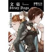 文豪Stray Dogs(3)偵探社設立祕話