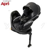 【2019新品】Aprica Fladea grow ISOFIX 平躺型臥床椅/安全座椅-黑皮諾