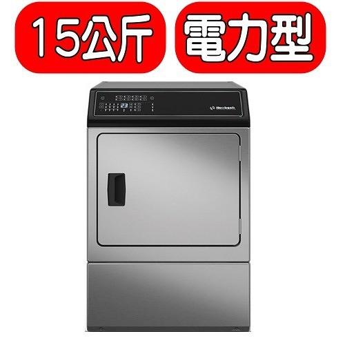 優必洗【ZDEE9B-N】15公斤滾筒乾衣機電力型 優質家電