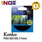 【24期0利率】Kenko PRO ND100 77mm 數位鍍膜 減光鏡 降6.7格 公司貨