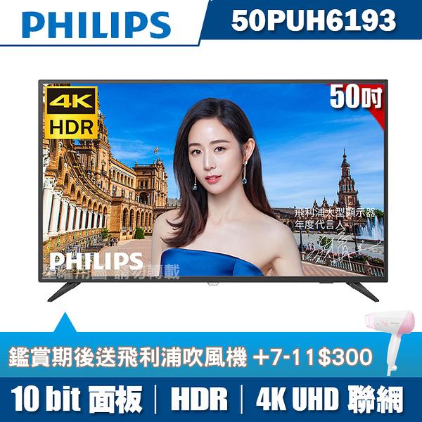 ★送2好禮★PHILIPS飛利浦 50吋4K HDR聯網液晶顯示器+視訊盒50PUH6193