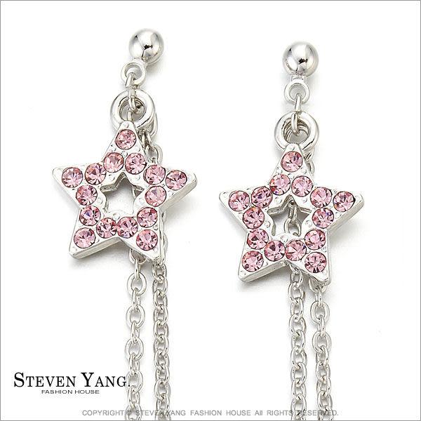 耳環 正白K飾「耀眼之星」耳針式 星星 名媛淑女 一對價格 兩款任選