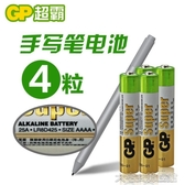 9號25A電池aaaa微軟手寫筆電池戴爾微軟surface3pro3手寫筆LR8D425電池