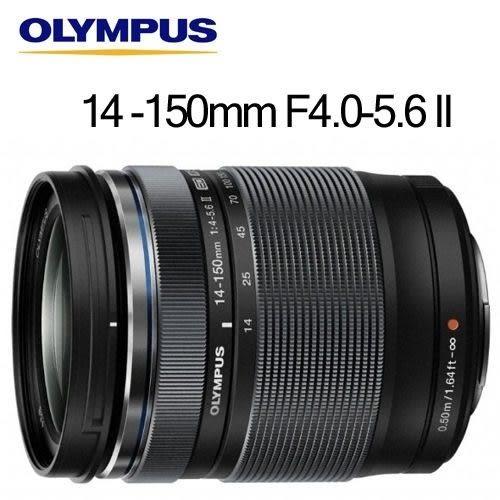 OLYMPUS M.ZUIKO ED 14-150mm F4.0-5.6( Mark II ) 元佑公司貨 2年保固 (3.6.12期0利率)