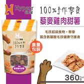 【SofyDOG】Hyperr超躍 手作零食 藜麥雞肉甜薯 重量分享包 360克 寵物零食 狗零食