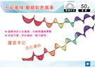 ||MyRack|| 進口韓國日本 七彩風條 動感彩色風車 幼兒園 庭院裝飾 聖誕彩旗 露營裝飾品 風格露營