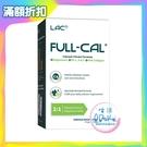 GNC 健安喜 LAC Full-Cal 優鎂鈣 (30包/盒) 檸檬酸鈣 鎂 鈣 粉末 【生活ODOKE】