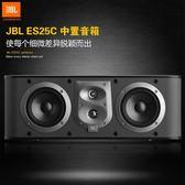 家庭影院音響美國JBL ES25CBK-C家庭影院中置聲道音箱家用音響單只 igo摩可美家