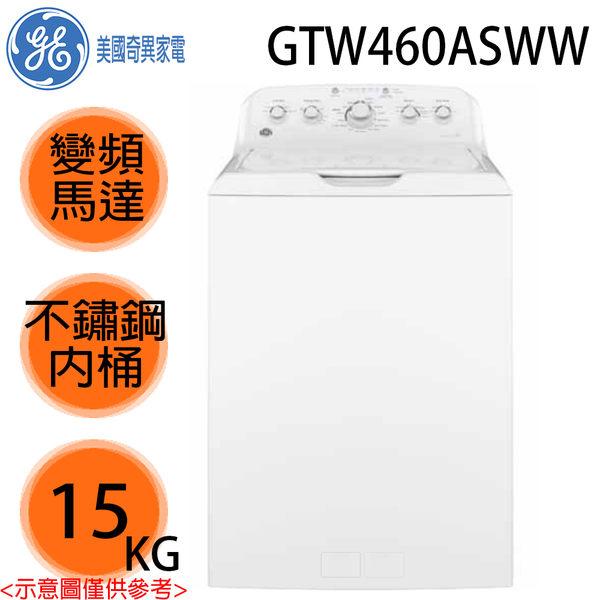 【GE美國奇異】15KG 變頻直立式洗衣機 GTW460ASWW 白色機身