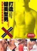 (二手書)打造健美型男:鍛鍊身體的個