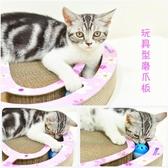 貓咪玩具掏球型貓抓板瓦楞紙轉盤耐磨蹭癢器【聚寶屋】