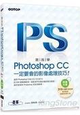 跟我學Photoshop CC一定要會的影像處理技巧:適用CS6/CC/CC20