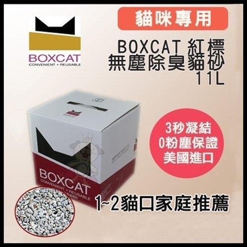 『寵喵樂旗艦店』國際貓家BOXCAT《紅標-頂級無塵除臭貓砂》11L(11kg)