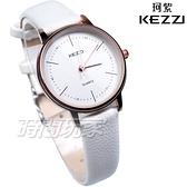 KEZZI珂紫 簡約流行錶 防水手錶 學生錶 女錶 中性錶 皮革錶帶 白色 KE1934白小