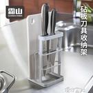 日本霜山金屬刀架山崎同款鐵架鍋蓋砧板置物架桌面收納架瀝水架 交換禮物 YXS