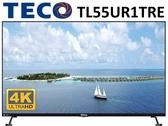 ↙贈安裝↙TECO 東元55吋TL55UR1TRE 4K HDR IPS直下式LED液晶電視 【南霸天電器百貨】