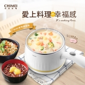 CHIMEI奇美 多功能MINI美食調理鍋/快煮鍋/電火鍋(附蒸架)EP-02MC20