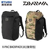 漁拓釣具 DAIWA X-PAC BACKPACK [A] [後背包]
