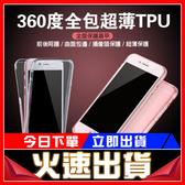 [24H 台灣現貨] 蘋果 i5/5s/se/6/6s/7/8 plus ix 360度 前後全包 保護套 透明 超薄 手機殼