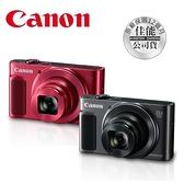 【南紡購物中心】CANON SX620 HS 數位相機