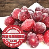 【天時莓果 】 新鮮 冷凍 有機蔓越莓 454g/包