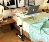 床上用多功能懶人小床邊桌折疊可行動升降旋轉筆記本電腦桌子簡約YXS 【快速出貨】