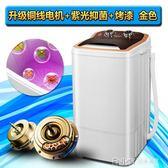 洗脫一體單筒單桶家用大容量半全自動小型迷你洗衣機igo 溫暖享家