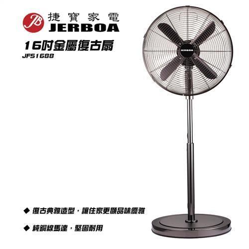 JERBOA 捷寶16吋金屬復古扇 JFS-1688 電扇 電風扇 古銅扇 另有14吋 勳風